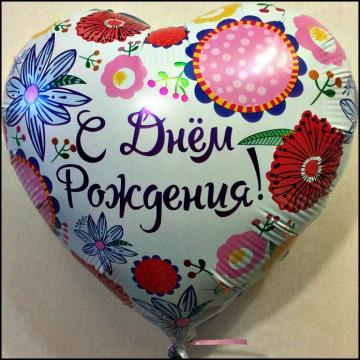 Сердце С днем рождения цветочное 46см.