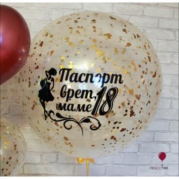 Большой шар 90см. с конфетти и индивидуальной надписью