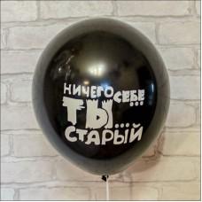 Юмор на шариках с гелием