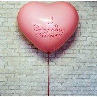Большое сердце латекс 110см. на атласной ленте с индивидуальной надпись