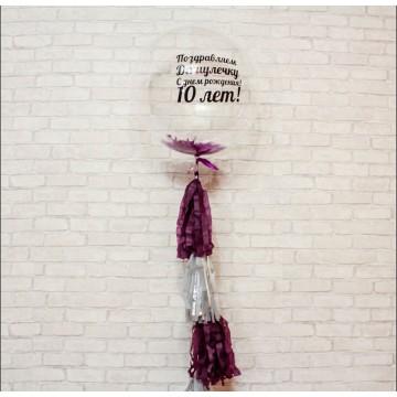 Bubble шар 61см с перьями и индивидуальной надписью на тассел гирлянде